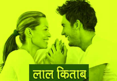 Lal Kitab Remedies To Save Marriage