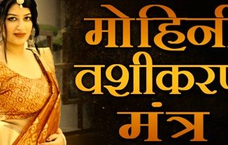 Mohini Vashikaran Mantra For Love
